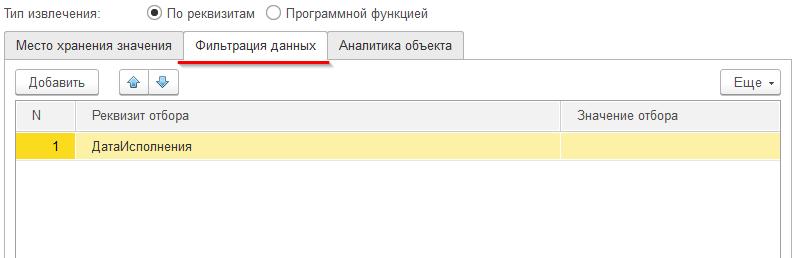 Фильтрация данных подключенной базы