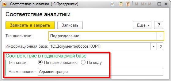 Соответствие аналитки в справочниках