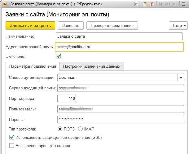 KPI из электронной почты