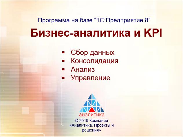 Презентация KPI
