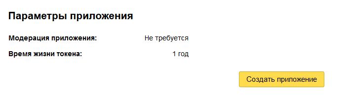 Создание приложения Yandex. Metrika