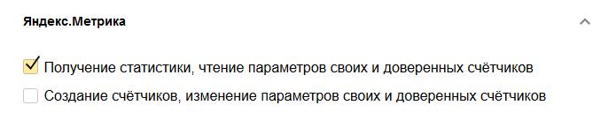 Доступ к Яндекс. Метрикика