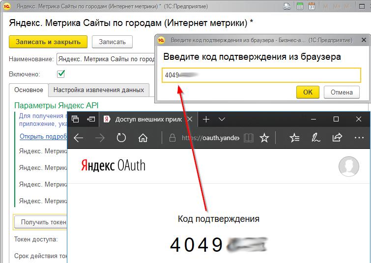 Код к Яндекс. Метрике