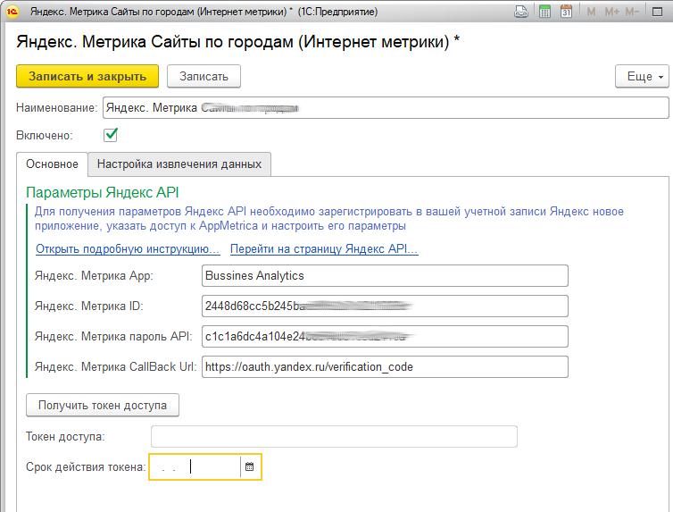 KPI по Яндекс. Метрике