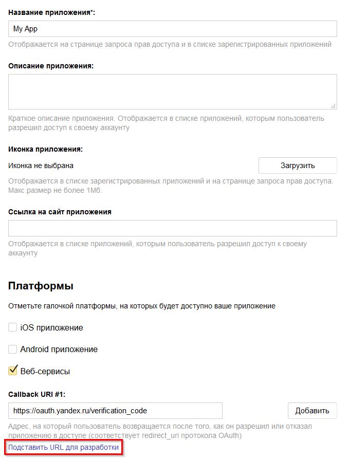 Yandex OAuth
